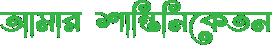 Amar Santiniketan